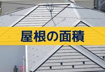 屋根面積の簡単な求め方