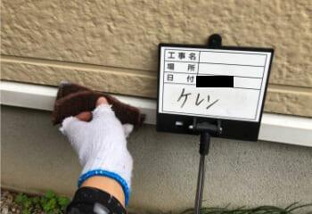 外壁の高圧洗浄・ケレン作業