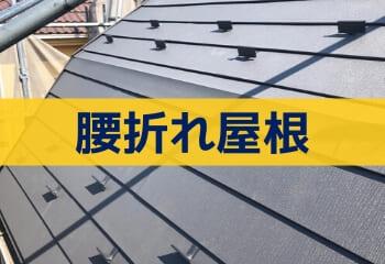 腰折れ屋根のメリット・デメリットとリフォームについて