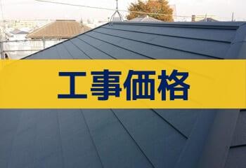 アスベスト入りコロニアルをはがしてスーパーガルテクトに葺き替える工事費用