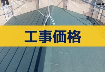 瓦をガルバリウム鋼板の屋根に葺き替える工事費用