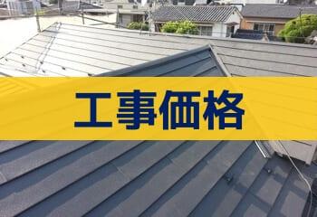 瓦をエスジーエル鋼板の屋根(スーパーガルテクト)に葺き替える工事費用