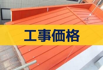 遮熱塗料と錆止め塗料でトタン金属屋根を塗装する工事の費用