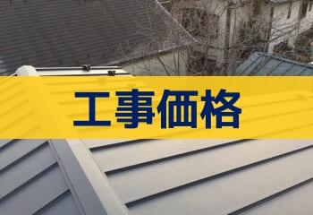 トタン屋根をガルバリウム鋼板の屋根に葺き替えをする工事費用