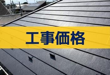 横葺き金属屋根をエスジーエル鋼板屋根(スーパーガルテクト)に葺き替え