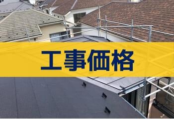 金属屋根に遮熱塗料による塗装と棟板金を交換した場合の工事費用