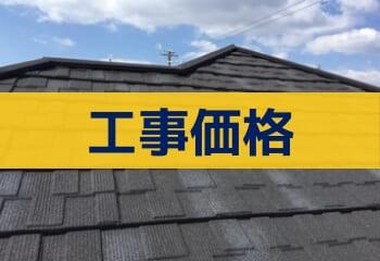 ガルバリウム鋼板(石粒付き)による屋根カバー工法の費用