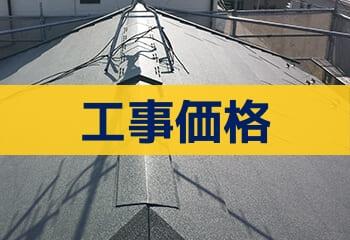 コロニアル・ネオを金属屋根のカバー工法で仕上げる工事の費用
