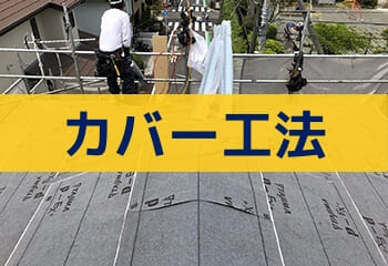 屋根カバー工法の工事日数について