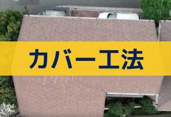 屋根カバー工法の施工方法と工事手順