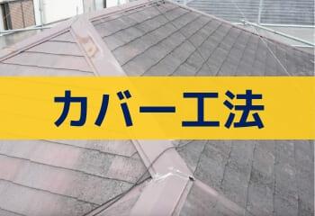 屋根カバー工法のデメリットとメリットについて