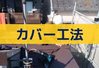 屋根カバー工法の業者選びについて
