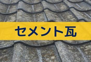 セメント瓦とは?|陶器瓦との違い・アスベスト含有製品の見分け方