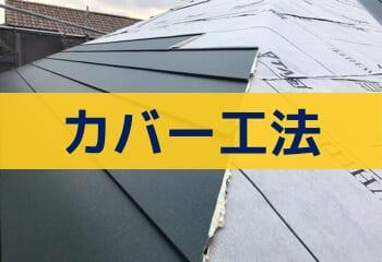 スレートに屋根カバー工法をおこなう費用と相場