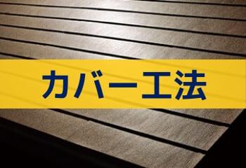 屋根カバー工法のおすすめメーカーと商品【3選】