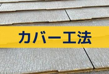 スレートに屋根カバー工法をおこなう時期と調査について