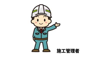 施工管理者が工事の管理をする