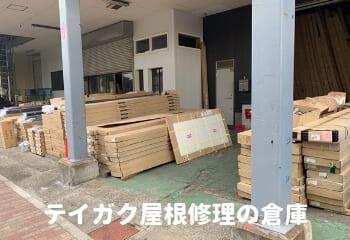 テイガク屋根修理(板金工事会社)の倉庫