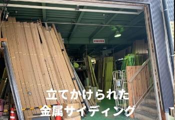 金属サイディングの倉庫