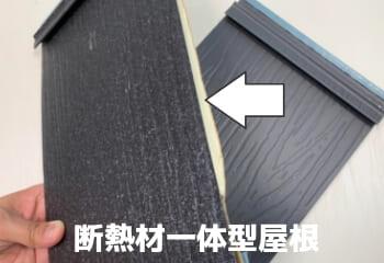 断熱材付きの金属屋根