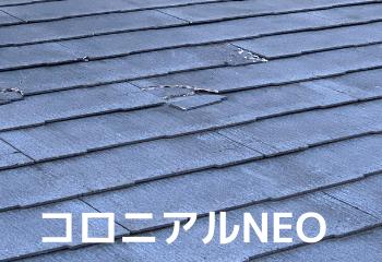 コロニアルNEOが割れた屋根