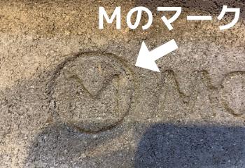 モニエル瓦の裏側のMマーク