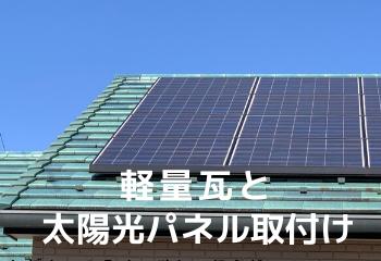 軽量瓦と太陽光パネル
