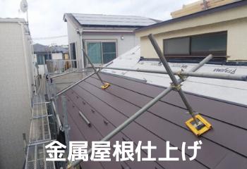 金属屋根仕上げ