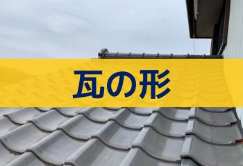 瓦屋根の形|J型・F型・S型・M型の違いと特徴について