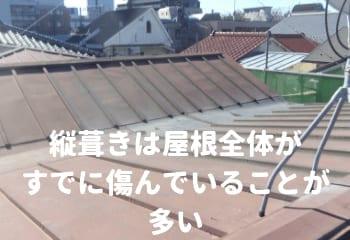縦葺きは屋根全体が痛んでいることが多い