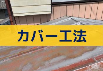 トタン屋根に屋根カバー工法はできるのか?施工手順をご紹介