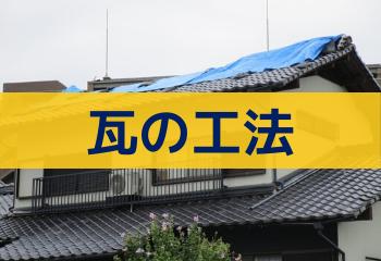 ガイドライン工法とは?|屋根瓦の新しい張り方と費用について