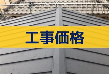 トタン屋根に金属屋根を新しく張る屋根カバ-工法の費用