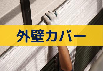 金属サイディング(外壁カバー工法)の施工方法と工事日数