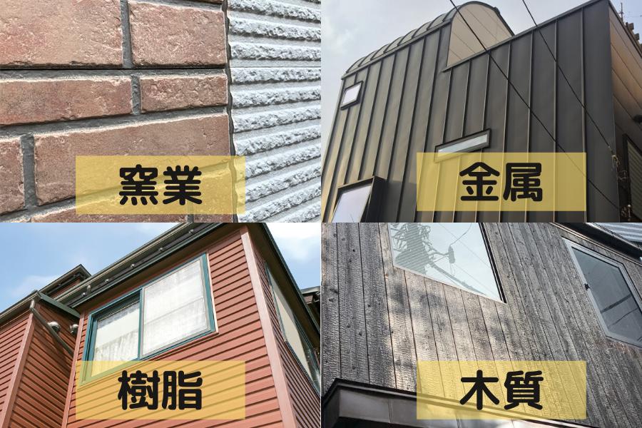 窯業・金属・樹脂・木質の外壁施工写真