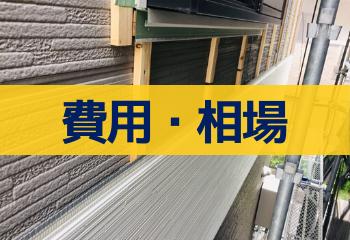外壁カバー工法の費用と相場について