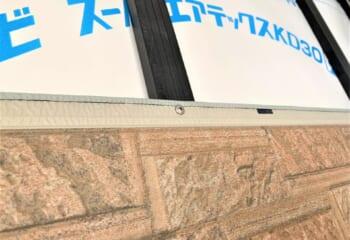 防水シートを外壁に敷いてカバー工法をすればほぼ雨漏りは解消されます