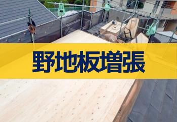 野地板(コンパネ)増し張り屋根カバー工法について