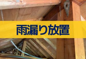 屋根からの雨漏りを放置するとどうなる?問題が連鎖することに