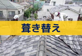 屋根の葺き替えとは?読み方と意味を解説