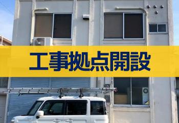 阪神工事センター開設のお知らせ