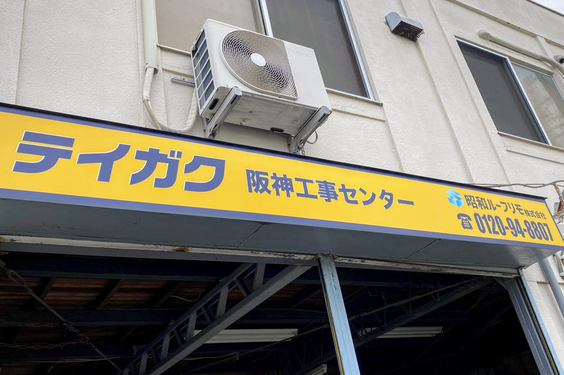 テイガク 阪神工事センター