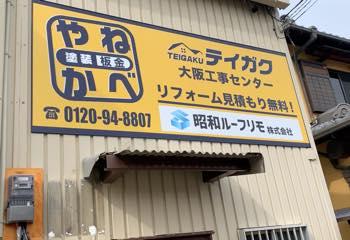 テイガク屋根修理 大阪工事センター 外観