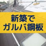 【新築の屋根で迷っている方必見!】新築でおすすめのガルバリウム鋼板の屋根4選