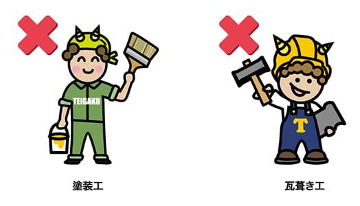 瓦工事や塗装工事は板金工事とは異なる分野