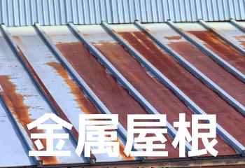 屋根下地が傷んでいる金属屋根