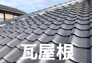 古くからの瓦屋根は旧耐震基準である可能性が高い