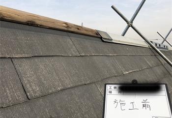 シリコン系塗料による屋根塗装(工事前)