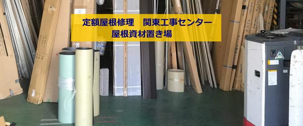 テイガク関東工事センター