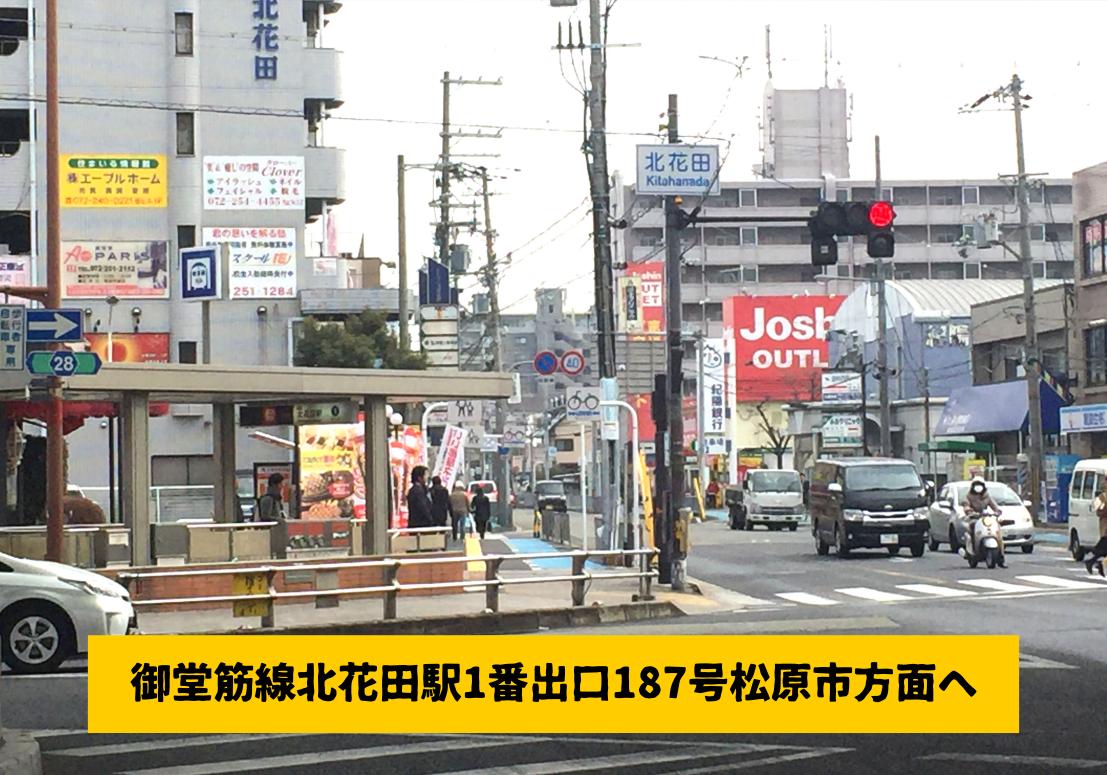 御堂筋線北花田駅1番出口187号松原市方面へ